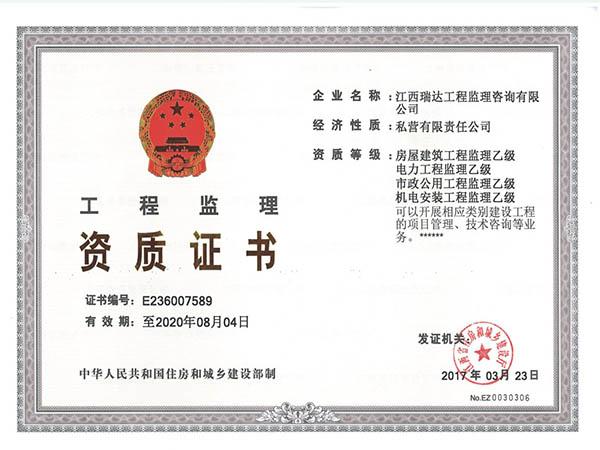 工程万博体育手机端资质证书